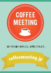 コーヒー1杯を飲む時間を一緒に過ごしたい人と出会うためのサービス「コーヒーミーティング」の使い方 | ミライFAN [ミライファン]